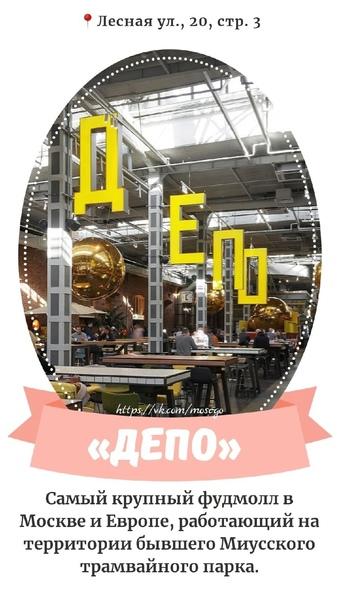 ТОП-10 главных фудмоллов и гастромаркетов Москвы:...