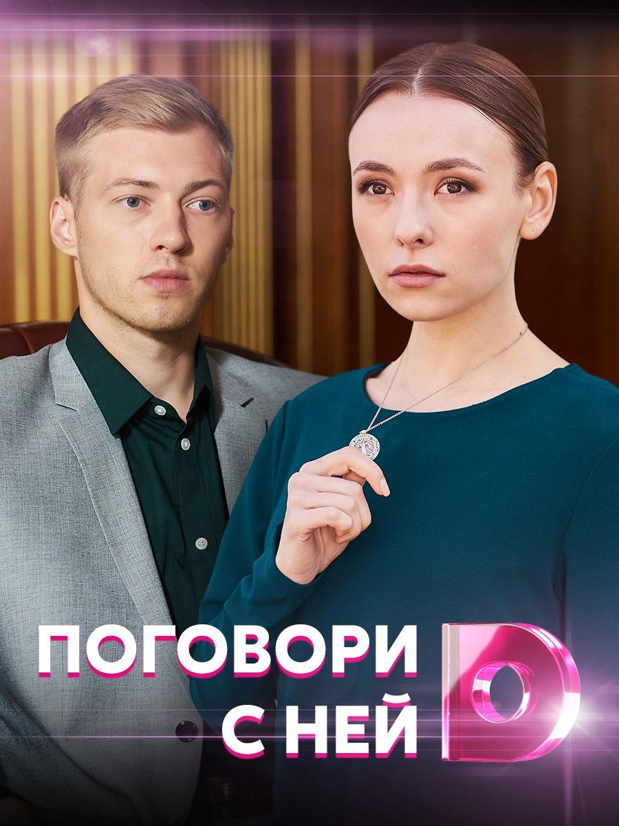 Мелодрама «Пoгoвopи c нeй» (2020) 1-4 серия из 4 HD