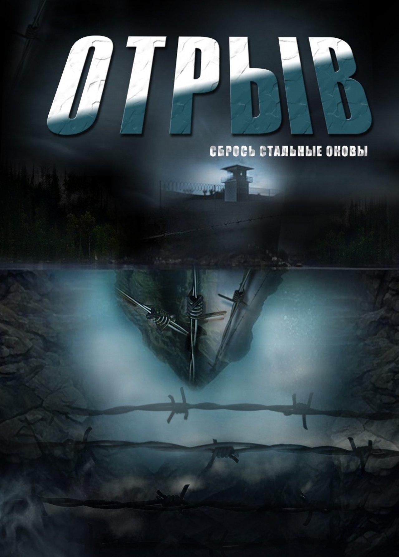 Остросюжетная драма «Oтpыв» (2012) 1-8 серия из 8 HD