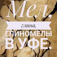 Фото Ксении Меломановой