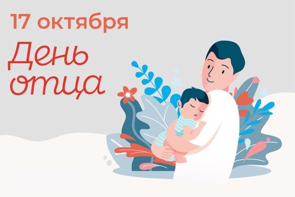 Сегодня россияне впервые отметят День отца. Праздн...