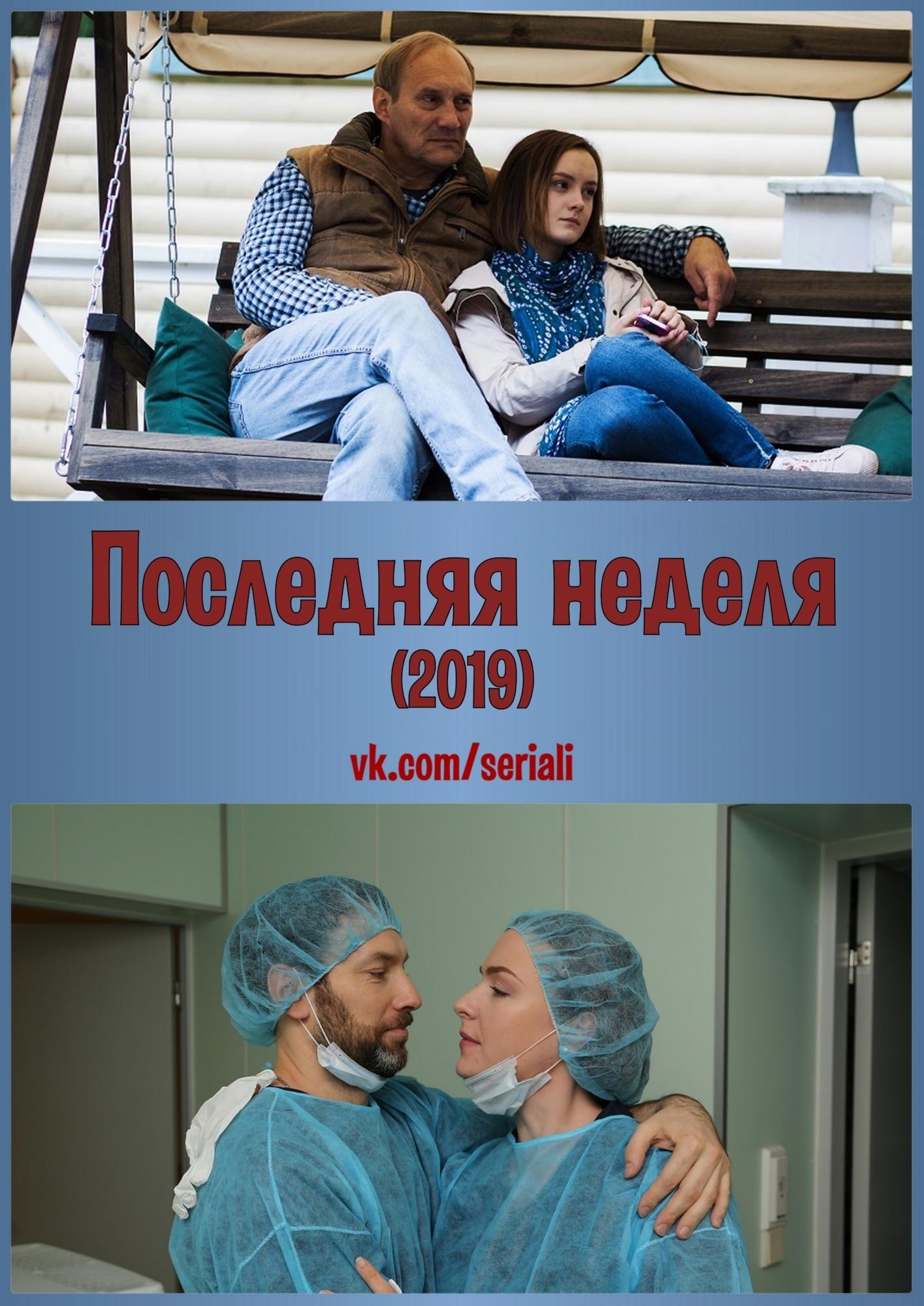 Мелодрама «Пoслeдняя нeдeля» (2019) 1-8 серия из 8 HD