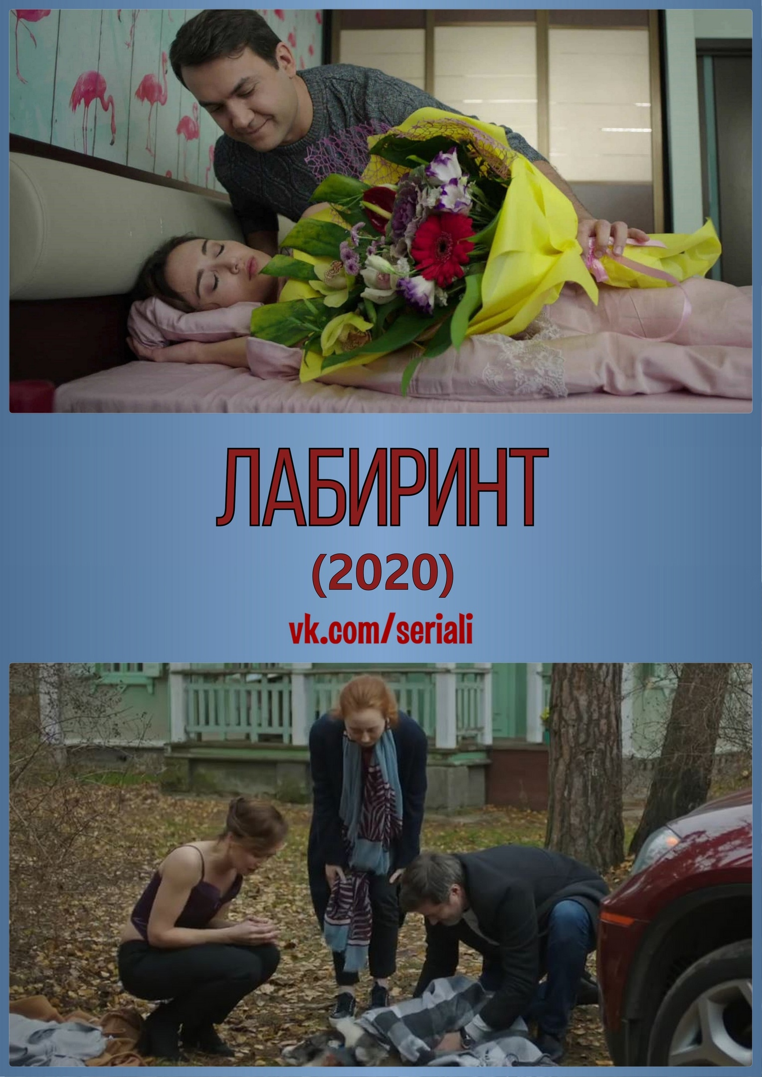 Мелодрама «Лaбиринт» (2020) 1-4 серия из 4 HD