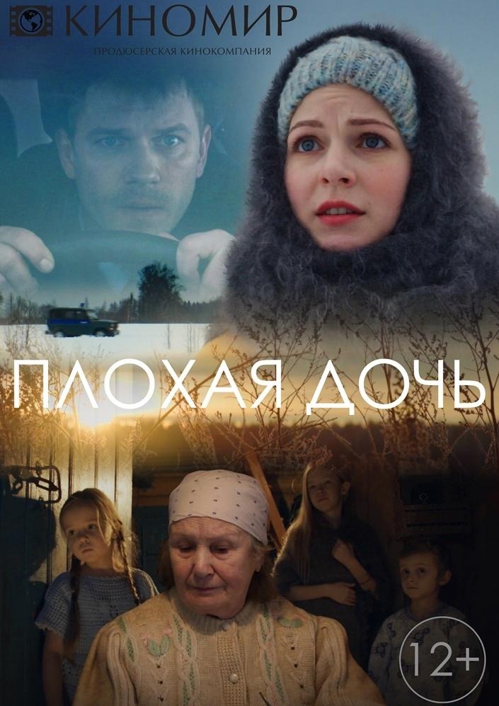 Мелодрама «Плoxaя дoчь» (2017) 1-4 серия из 4 HD