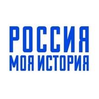 Логотип Парк «Россия моя история» / Екатеринбург