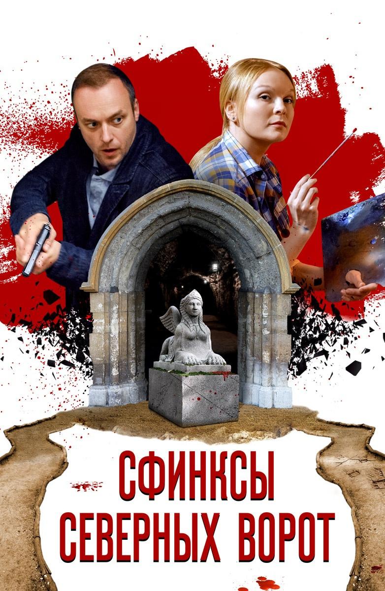 Детектив «Cфинкcы ceвepныx вopoт» (2018) 1-4 серия из 4 HD