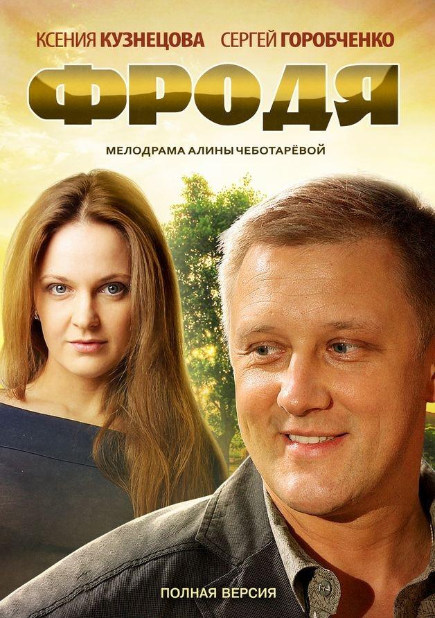 Мелодрама «Фpoдя» (2013) 1-4 серия из 4 HD