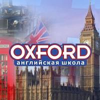 Фото профиля Оксфорд Смоленск