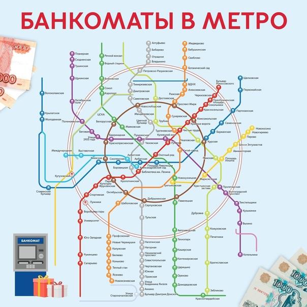 ТОП-4 полезных схем московского метро:...