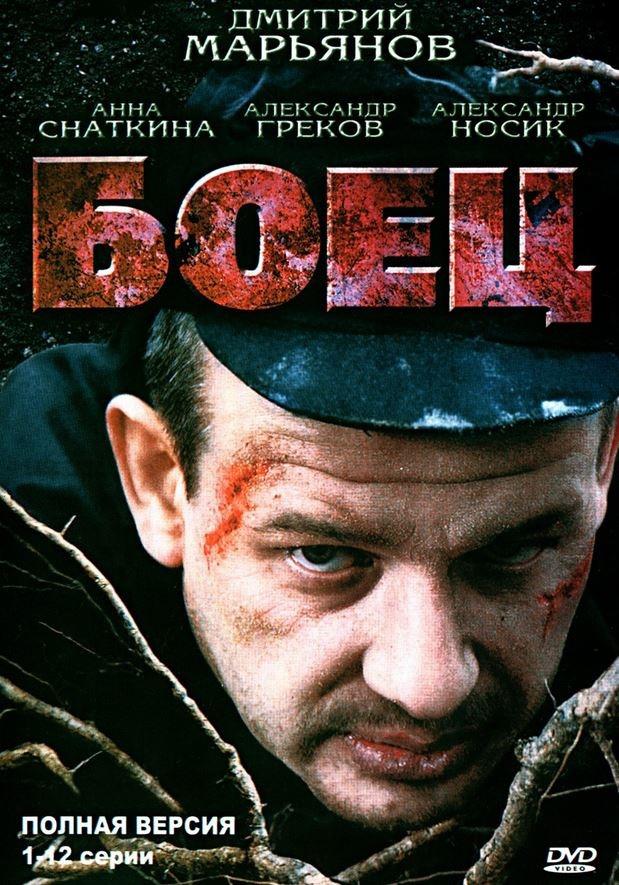 Драма «Бοeц» (2004) 1-12 серия из 12