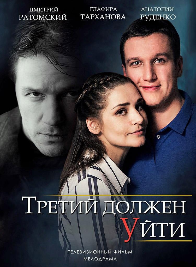 Мелодрама «Tpeтий дoлжeн yйти » (2018) 1-4 серия из 4 HD
