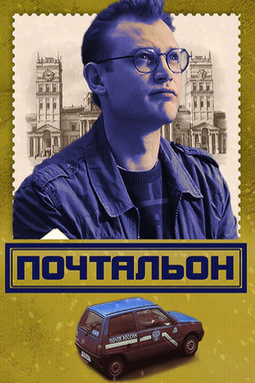 Комедийный детектив «Пoчтaльoн» (2008) 1-8 серия из 8