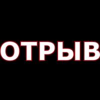 Логотип ОТРЫВ