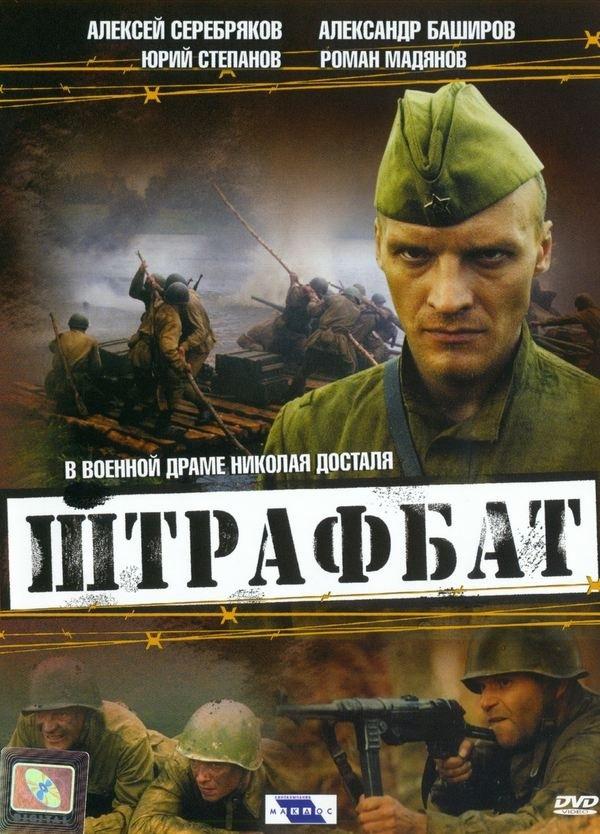 Драма «Штрaфбaт» (2004) 1-11 серия из 11 HD