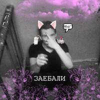 Яковлев Артём
