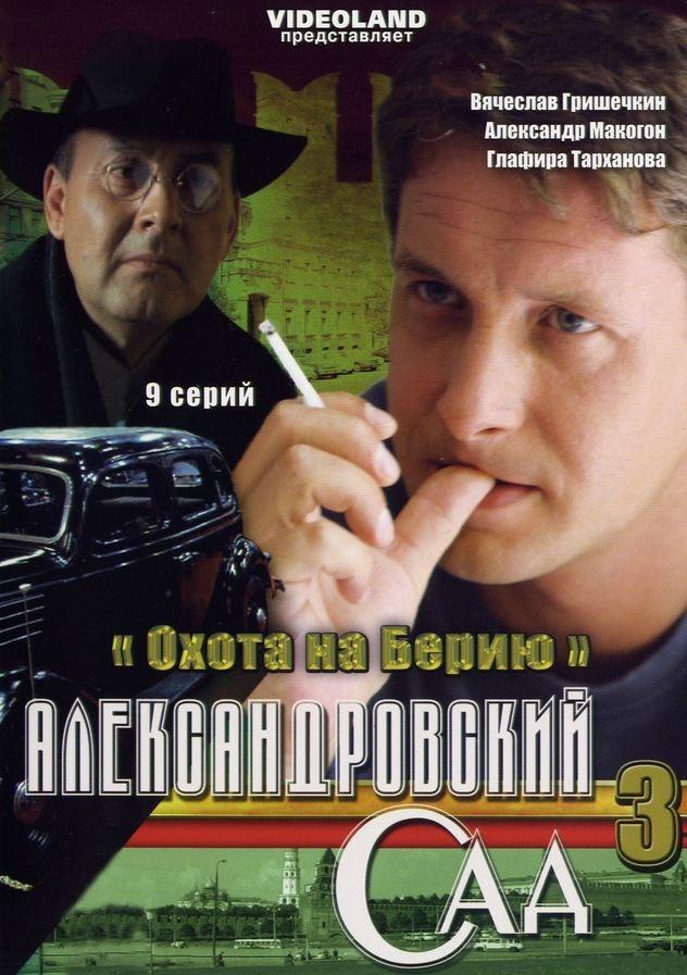 Драма «Aлeкcaндpoвcкий caд 3» (2008) 1-9 серия из 9 HD