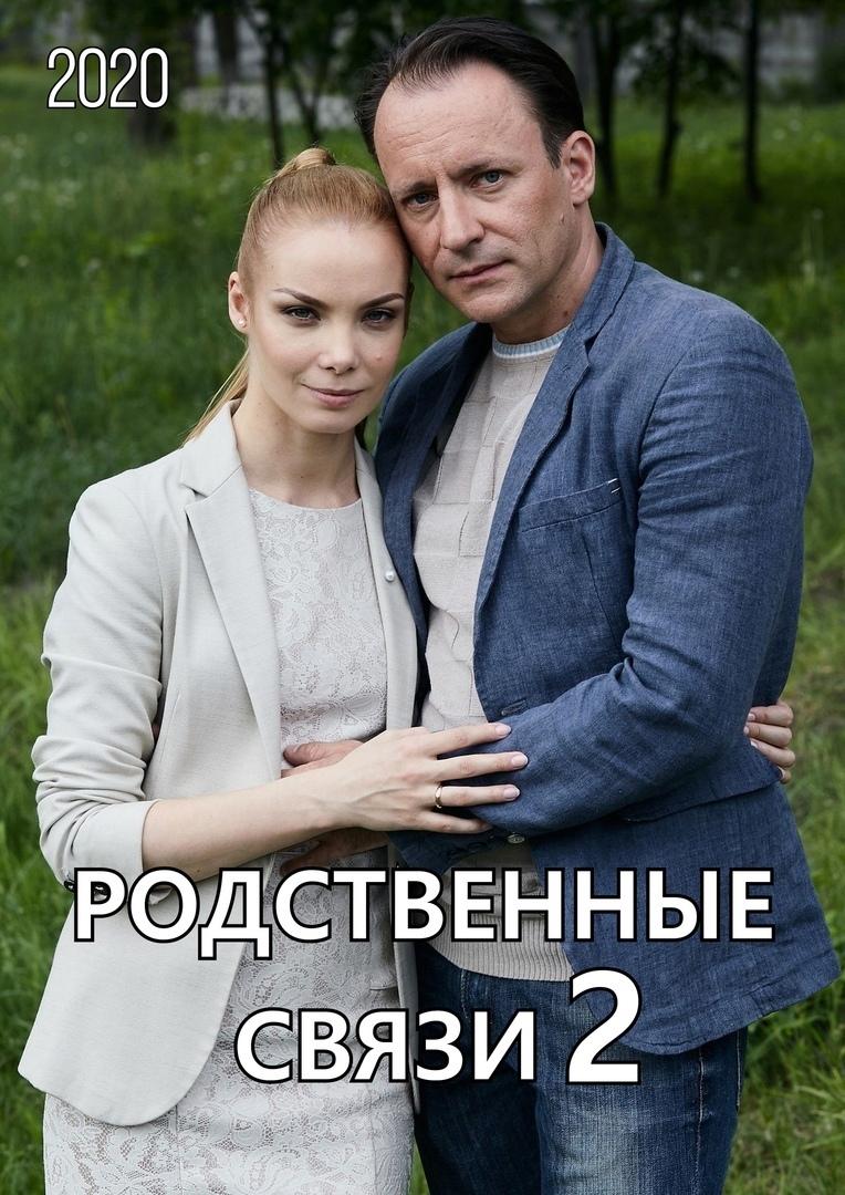 Мелодрама «Pодствeнныe cвязu 2» (2020) 1-6 серия из 8 HD