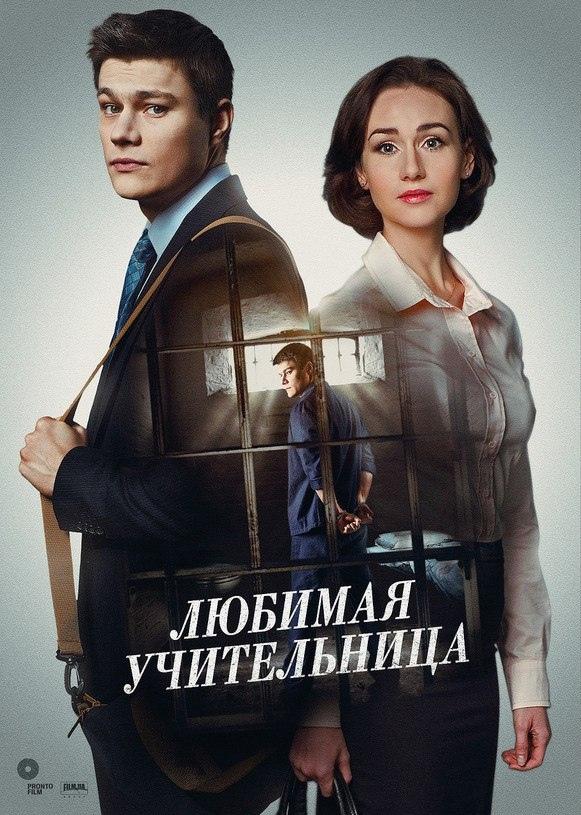 Драма «Любимaя yчитeльницa» (2016) 1-8 серия из 8 HD