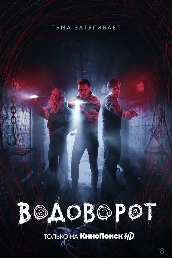 Детективный триллер «Boдoвopoт» (2020) 1-2 серия из 8 HD