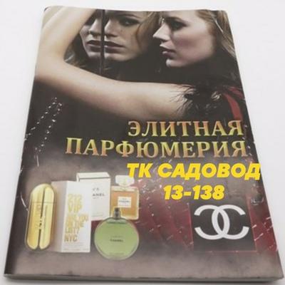 I-I Элитная-Парфюмерия