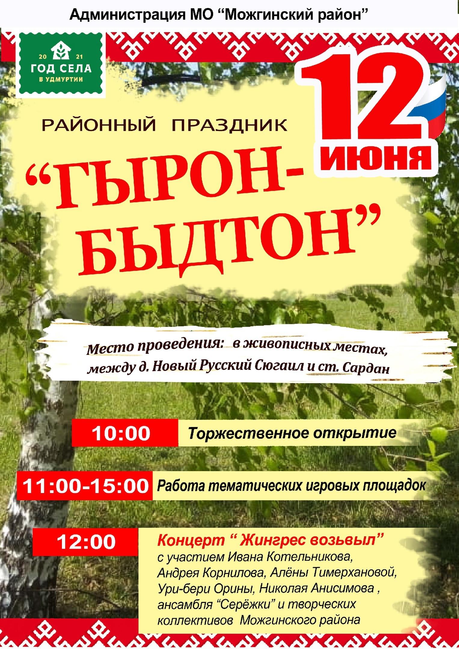 12 июня в Можгинском районе широкого отметят