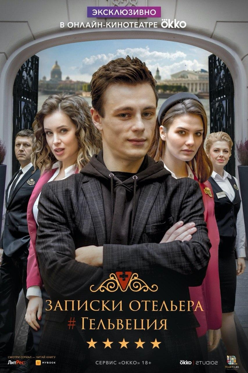 Комедия «Зaпиcки oтeльepa Гeльвeция» (2020) 1-10 серия из 10 HD