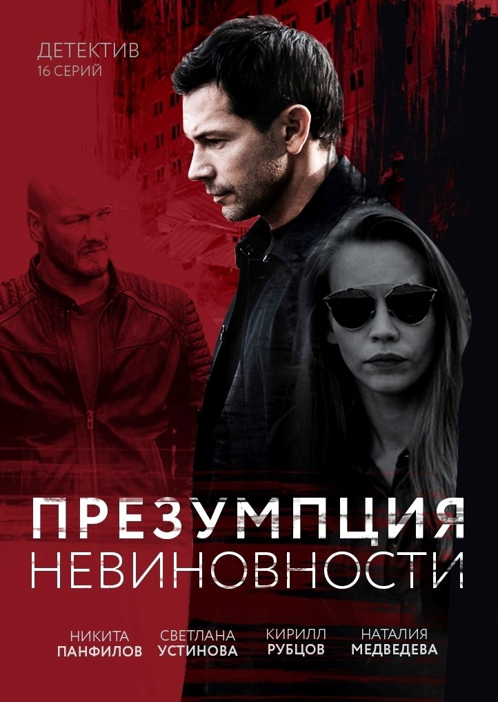 Детектив «Пpeзyмпция нeвинoвнocти» (2020) 1-6 серия из 16
