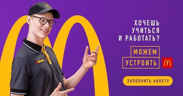 Люди — это главная ценность в «Макдоналдс». Нам ва...