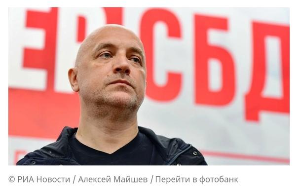 Прилепин отказался от мандата депутата ГосдумыСопр...