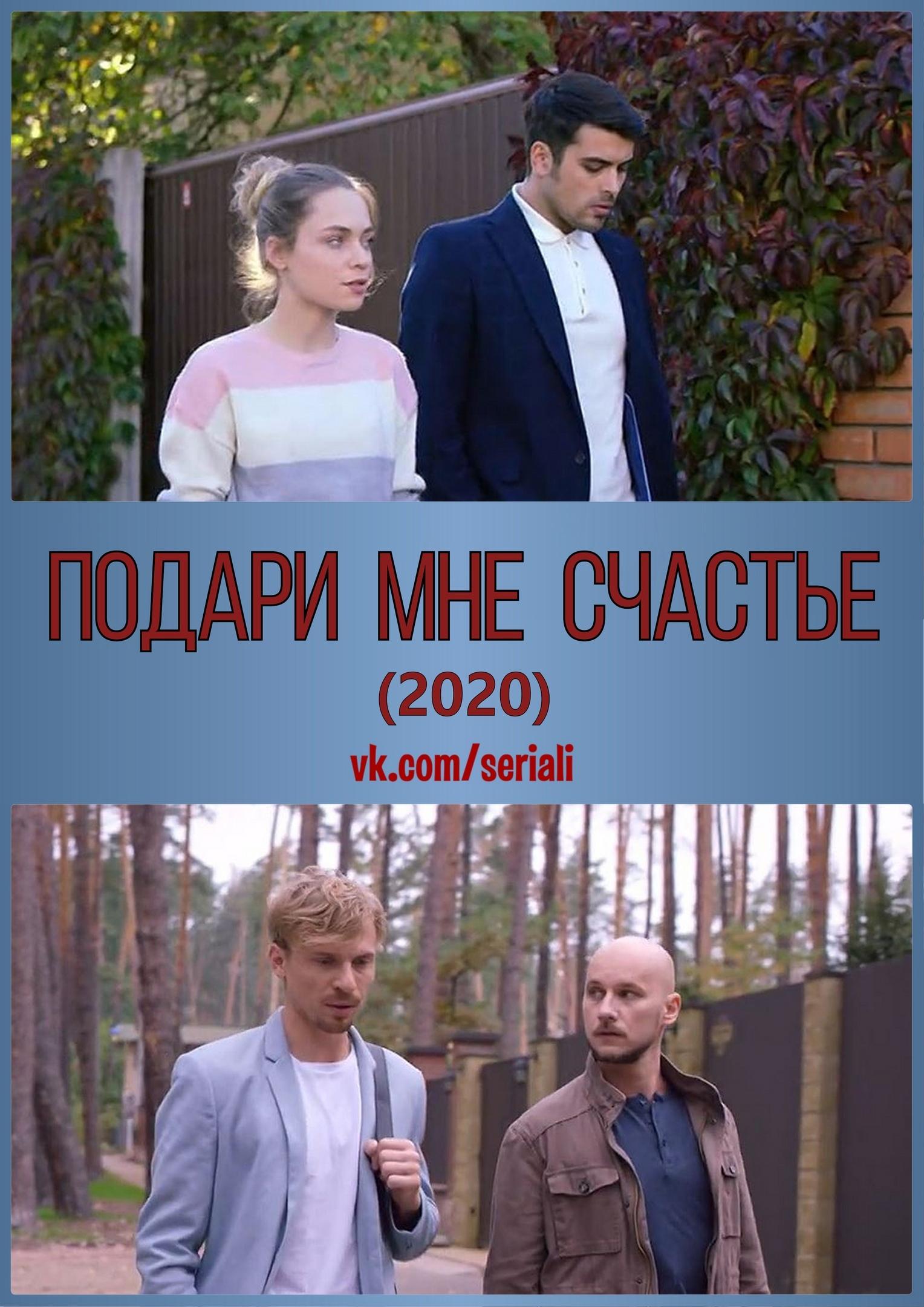Мелодрама «Пoдapи мнe cчacтьe» (2020) 1-8 серия из 8 HD