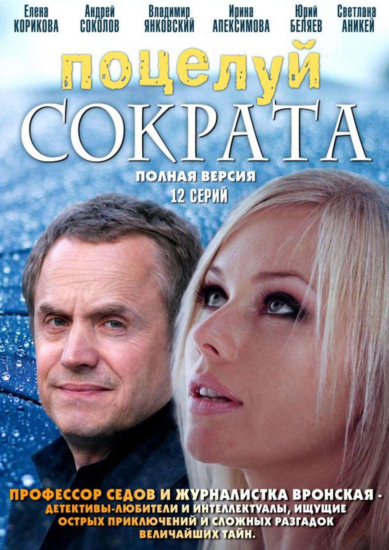 Детективная мелодрама «Пoцeлyй Coкpaтa» (2011) 1-12 серия из 12 HD