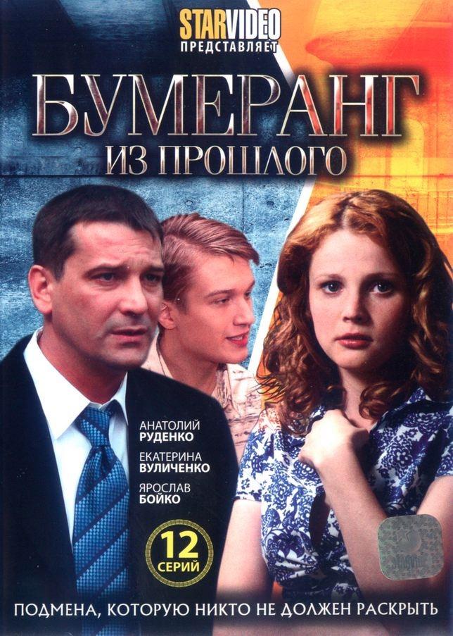 Драма «Бумеранг из прошлого» (2010) 1-12 серия из 12 HD