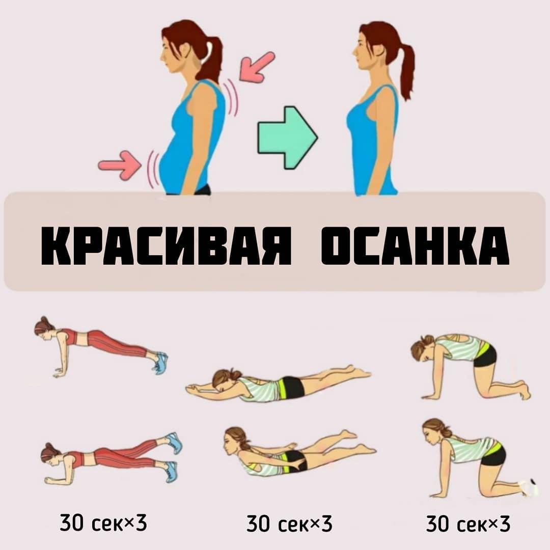 Упражнения, которые помогут улучшить осанку и снять усталость в спине