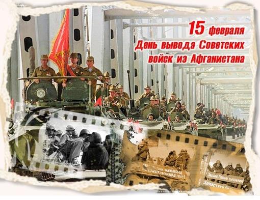 Сегодня, 15 февраля в России отмечается День памяти о россиянах, исполнявших служебный долг за пределами Отечества.
