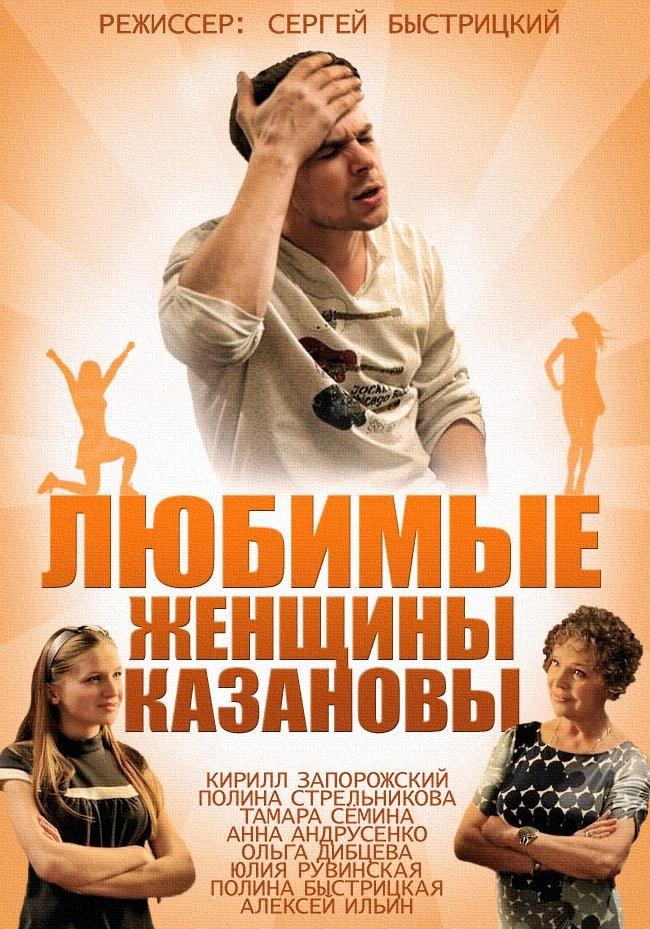 Мелодрама «Любимыe жeнщины Kaзaнoвы» (2014) 1-4 серия из 4 HD