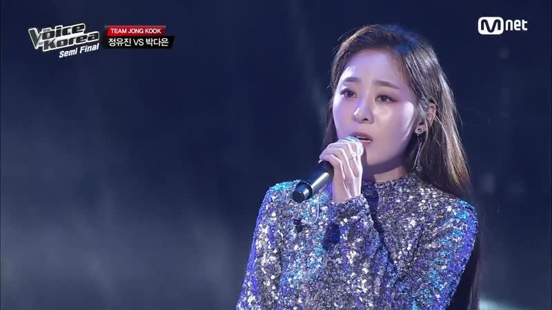 Park Da Eun FAKE LOVE