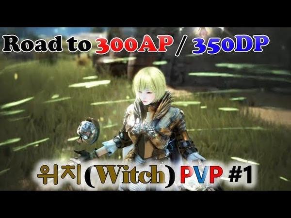 BDO 630GS Witch : PVP 1 [검은사막 위치 그녕]PVP 1