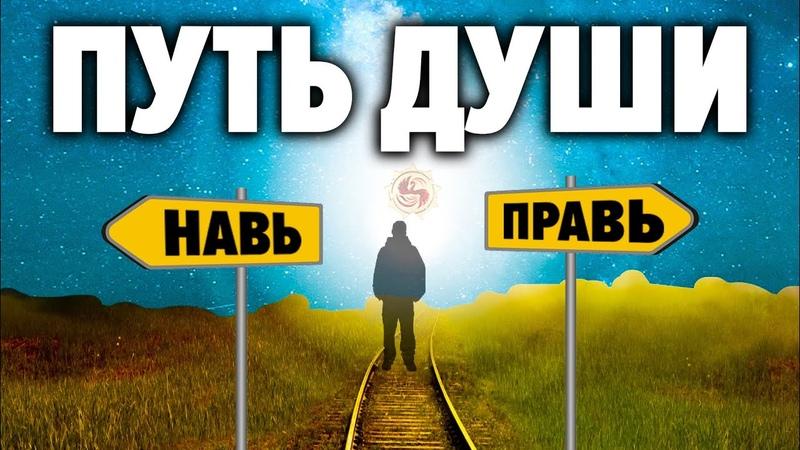 ❗ Вот что всех нас ждет после смерти 🦴 Устройство духовного мира у славян