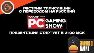 Смотрим вместо E3 - PC Gaming Show на Summer of Gaming. Рестрим с переводом