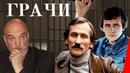 Грачи 1982 фильм
