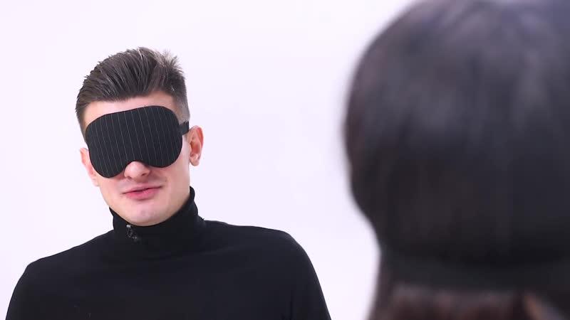 Свидание вслепую Битбоксер и Стюардесса