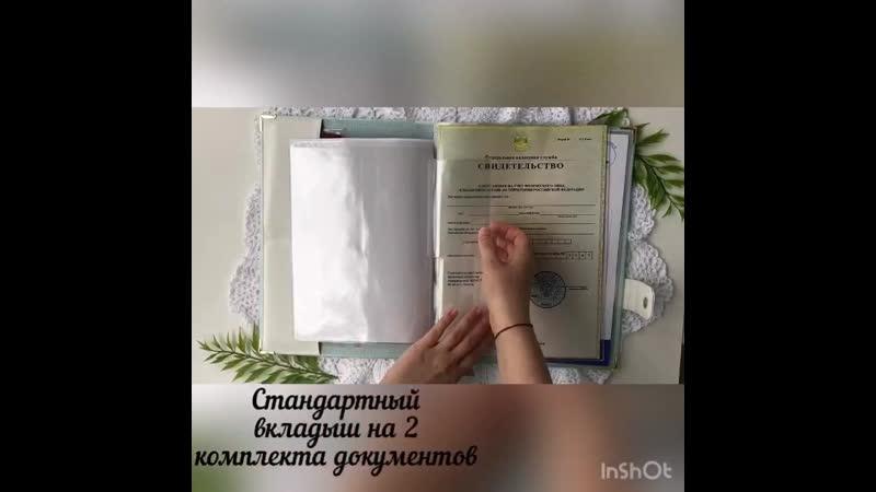 Обзор папочки на 2 комплекта документов