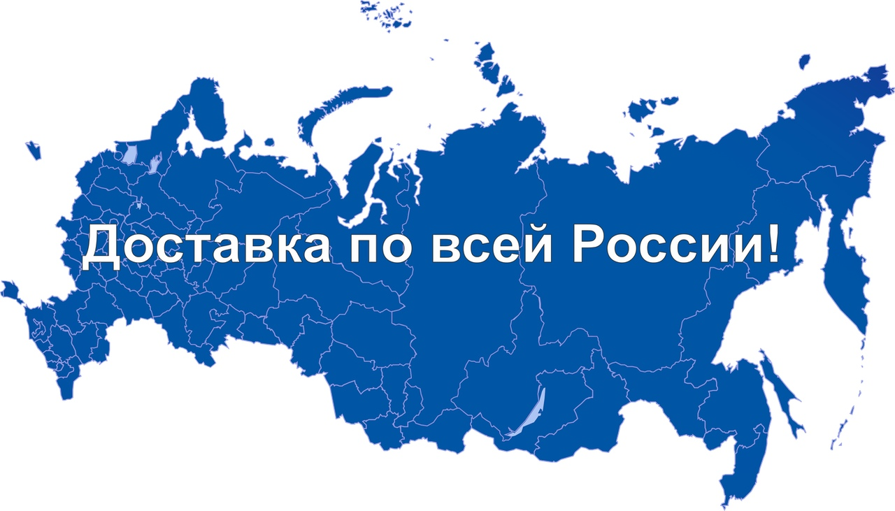 Отправка по России