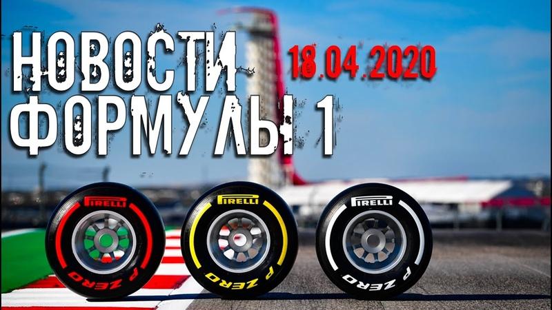 Короткие новости Формулы 1 от 18 Апреля 2020 года