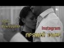 Прямой эфир Instagram от 1 июня. Майя Венгерцева. Танго - призвание?