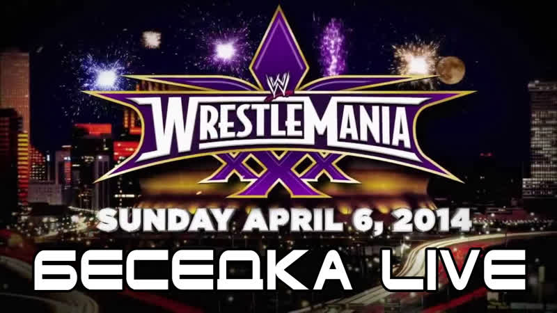 Беседка LIVE. Прогнозы на WrestleMania XXX