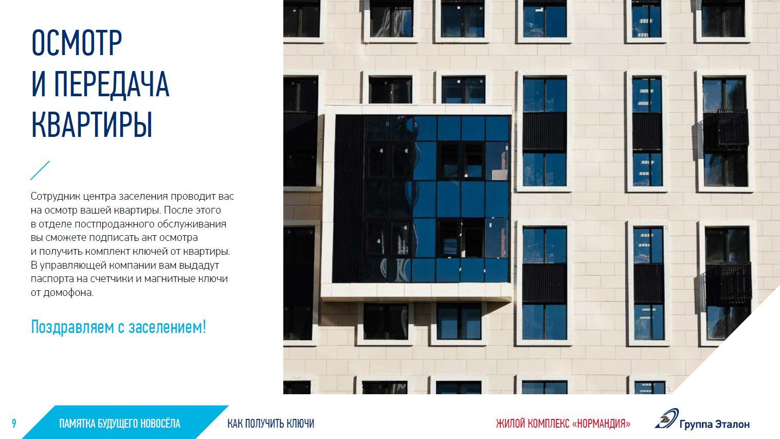 """Процедура получения ключей в ЖК """"Нормандия"""", осмотр и приёмка квартиры, окончательные взаиморасчёты QpknVVPUQfE"""