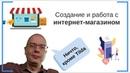 Как создать интернет-магазин на Тильде и работать с ним Тильда Конструктор для Создания Сайтов