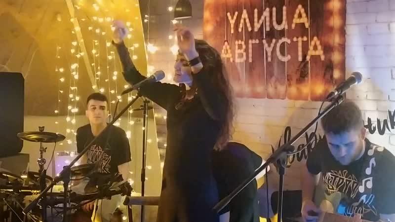АiRa и гр Второе дыхание Ласточка Анна Пингина cover