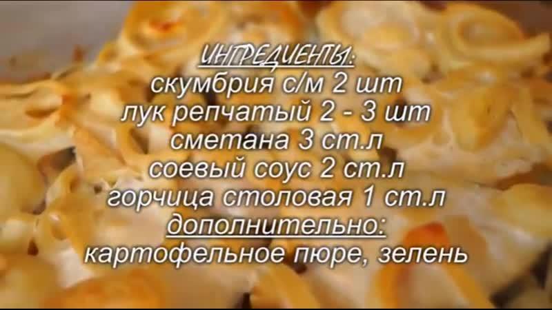 Скумбрия в сметанно горчичном соусе
